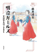 明治ガールズ 富岡製糸場で青春を(角川書店単行本)
