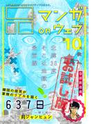 マンガ on ウェブ第10号 無料お試し版(佐藤漫画製作所)