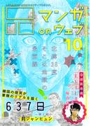 マンガ on ウェブ第10号(佐藤漫画製作所)