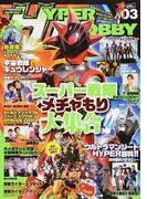 ハイパーホビー VOL.03 スーパー戦隊メチャもり大集合!!/ウルトラマンジードHYPER百科!!