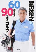 渡辺裕之の60過ぎたら90を切るゴルフ
