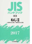 JISハンドブック ねじ 2017−2 一般用のねじ部品/特殊用のねじ部品