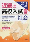 近畿の高校入試社会 単元別編集 2018年度受験用
