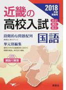 近畿の高校入試国語 単元別編集 2018年度受験用