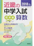 近畿の中学入試標準編算数 単元別編集 2018年度受験用
