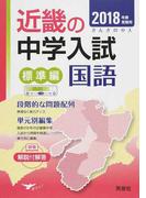 近畿の中学入試標準編国語 単元別編集 2018年度受験用
