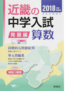 近畿の中学入試発展編算数 単元別編集 2018年度受験用