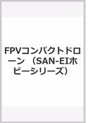 FPVコンパクトドローン (SAN-EIホビーシリーズ)