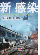 新感染ファイナル・エクスプレス TRAIN TO BUSAN