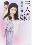 三人の嫁 長編小説