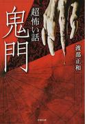 「超」怖い話鬼門 (竹書房文庫)(竹書房文庫)