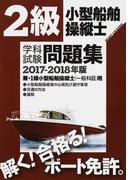 2級小型船舶操縦士学科試験問題集 ボート免許 2017−2018年版