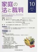 家庭の法と裁判 10(2017JUL) 財産分与の審理・判断