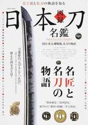 図録日本刀名鑑 刀工派と名刀の物語を知る