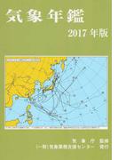 気象年鑑 2017年版