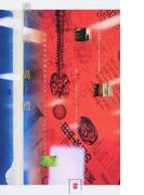 表裏異軆 杉浦康平の両面印刷ポスターとインフォグラフィックス