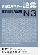 新完全マスター語彙日本語能力試験N3