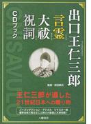 出口王仁三郎言霊大祓祝詞CDブック 王仁三郎が遺した21世紀日本への贈り物
