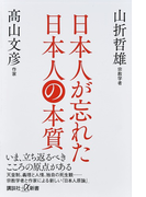 日本人が忘れた日本人の本質 (講談社+α新書)(講談社+α新書)