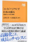 「エイジノミクス」で日本は蘇る 高齢社会の成長戦略 (NHK出版新書)(生活人新書)