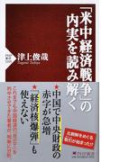 「米中経済戦争」の内実を読み解く (PHP新書)(PHP新書)