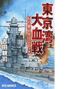 東京湾大血戦 幻の東京オリンピック