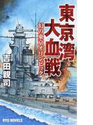 東京湾大血戦 幻の東京オリンピック (RYU NOVELS)