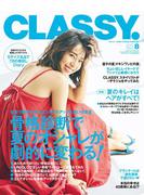 CLASSY. 2017年8月号