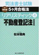 司法書士試験新教科書5ケ月合格法リアリスティック 4 不動産登記法 1