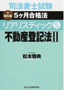 司法書士試験新教科書5ケ月合格法リアリスティック 5 不動産登記法 2