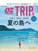 【期間限定価格】OZmagazine TRIP 2017年8月号(OZmagazine)