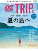 OZmagazine TRIP 2017年8月号(OZmagazine)