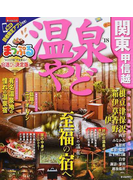 温泉やど関東・甲信越 '18