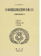 日本立法資料全集 85 日本国憲法制定資料全集 15 衆議院議事録 3