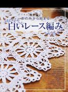 白いレース編み 1本の糸から始まる… 改訂版