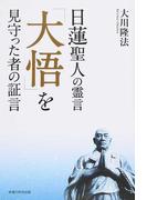 日蓮聖人の霊言「大悟」を見守った者の証言
