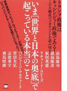 いま〈世界と日本の奥底〉で起こっている本当のこと トランプ政権はキッシンジャー政権である! この大動乱のメガチェンジを読み切る!