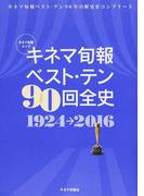 キネマ旬報ベスト・テン90回全史 1924→2016