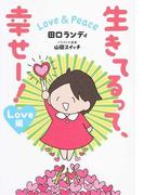 生きてるって、幸せー! Love & Peace Love編