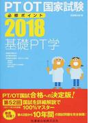 PT/OT国家試験必修ポイント基礎PT学 2018