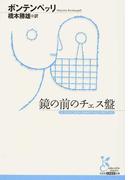 鏡の前のチェス盤 (光文社古典新訳文庫)(光文社古典新訳文庫)