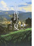 避雷針の夏 (光文社文庫)(光文社文庫)