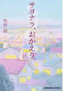サヨナラ、おかえり。 (光文社文庫)(光文社文庫)