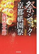 祭ジャック・京都祇園祭 長編推理小説