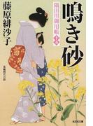 鳴き砂 長編時代小説