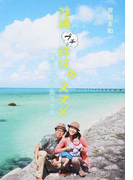 沖縄プチ移住のススメ 暮らしてみた3カ月 (光文社知恵の森文庫)(知恵の森文庫)