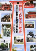 神社でわかる日本史 あの歴史上の人物はここに祀られている (光文社知恵の森文庫)(知恵の森文庫)