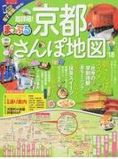 超詳細!京都さんぽ地図 '18 (まっぷるマガジン 関西)