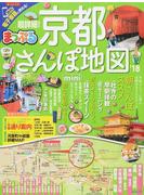 超詳細!京都さんぽ地図 mini '18