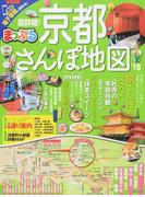 超詳細!京都さんぽ地図 mini '18 (まっぷるマガジン 関西)
